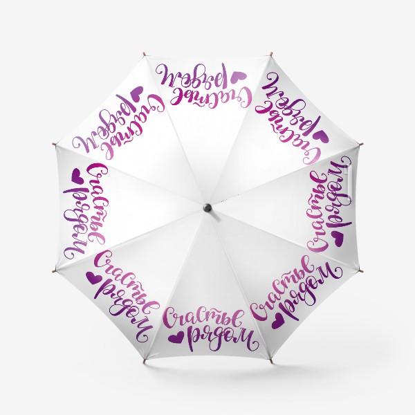 Зонт «счастье рядом леттеринг»