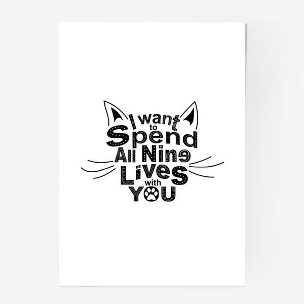 Постер «Леттеринг Я хочу прожить 9 жизней с тобой»