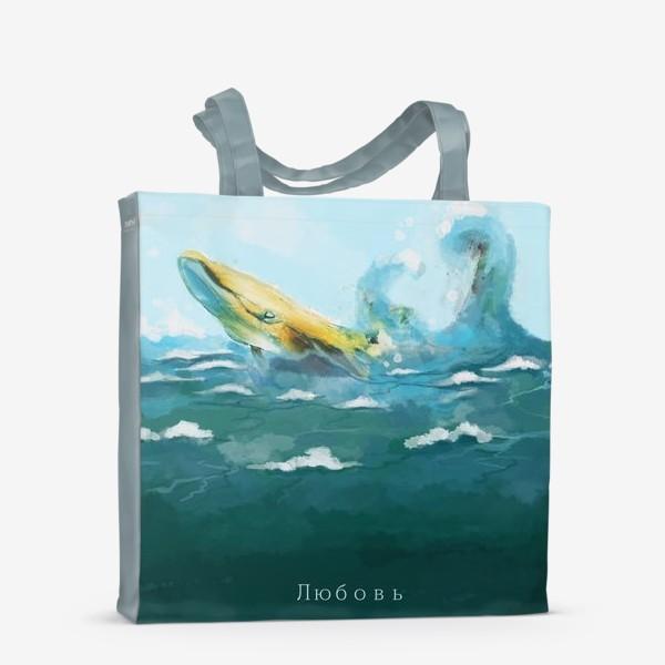 Сумка-шоппер «Кит. Море. Любовь.»