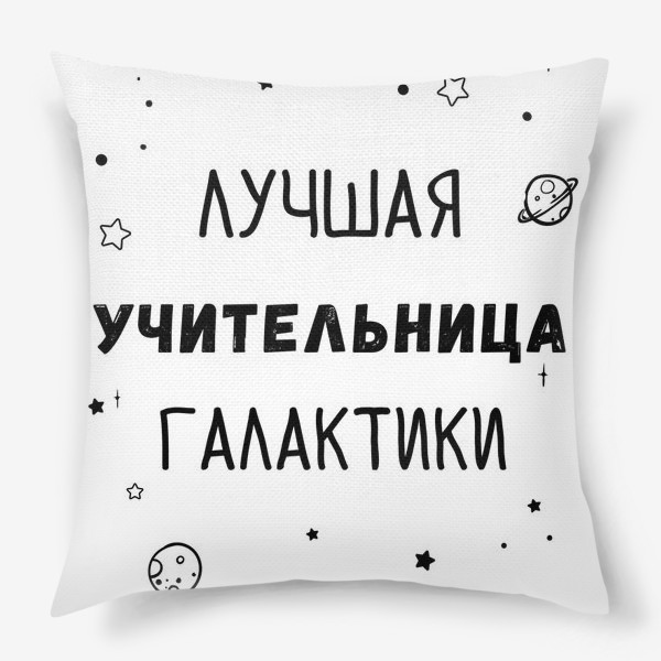 Подушка «Лучшая учительница галактики»