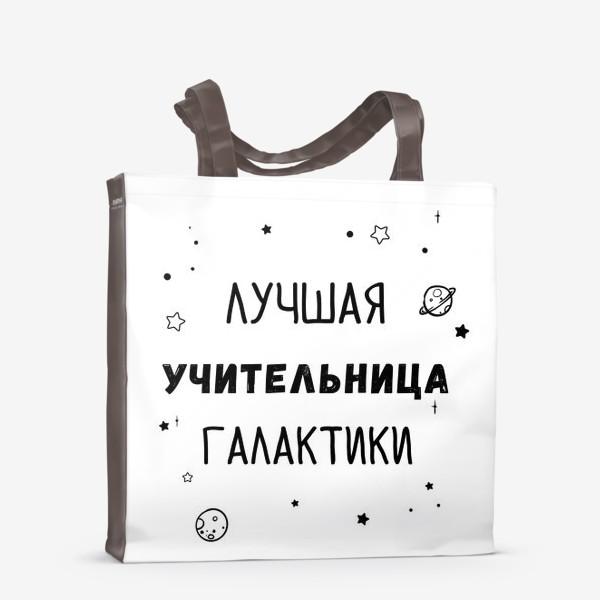 Сумка-шоппер «Лучшая учительница галактики»