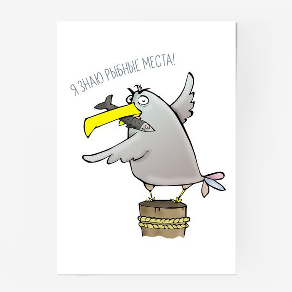 """Постер «Чайка """"Знаю рыбные места"""" Подарок рыбаку, гиду, путешественнику, любителю поесть»"""
