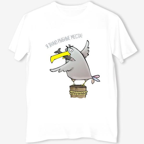 """Футболка «Чайка """"Знаю рыбные места"""" Подарок рыбаку, гиду, путешественнику, любителю поесть»"""