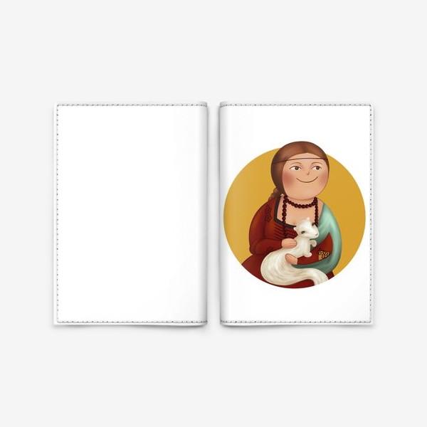 Обложка для паспорта «Дама с горностаем»