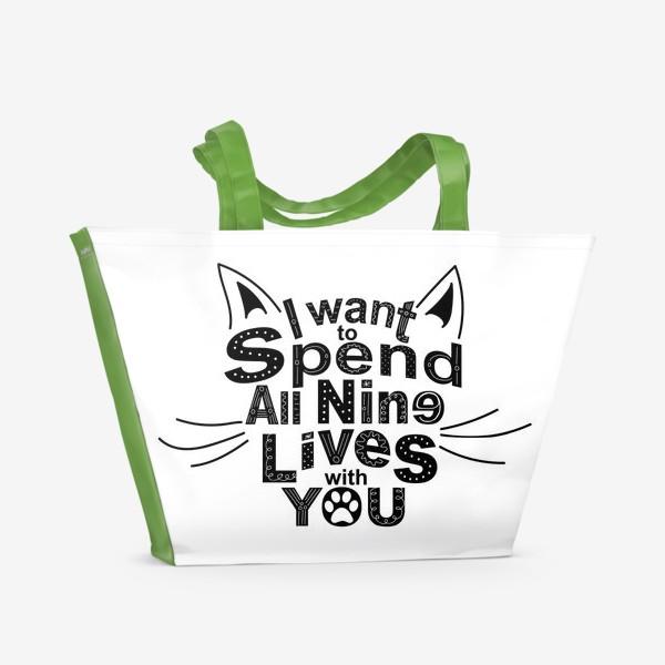 Пляжная сумка «Леттеринг Я хочу прожить 9 жизней с тобой»