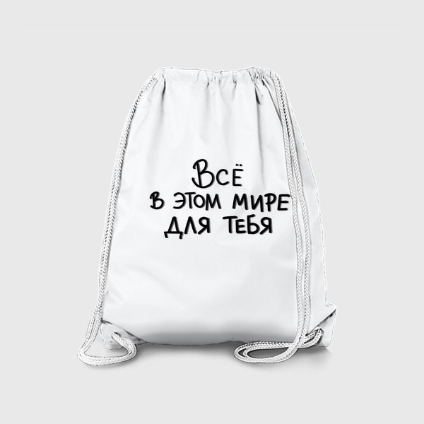 Рюкзак «Для тебя! Любимым. На 8 марта. В День рождения»