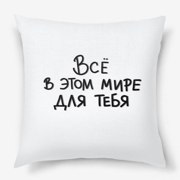 Подушка «Для тебя! Любимым. На 8 марта. В День рождения»