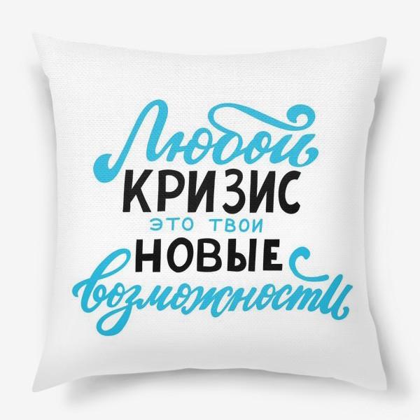 Подушка «Любой кризис - это твои новые возможности»