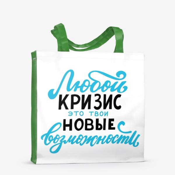 Сумка-шоппер «Любой кризис - это твои новые возможности»