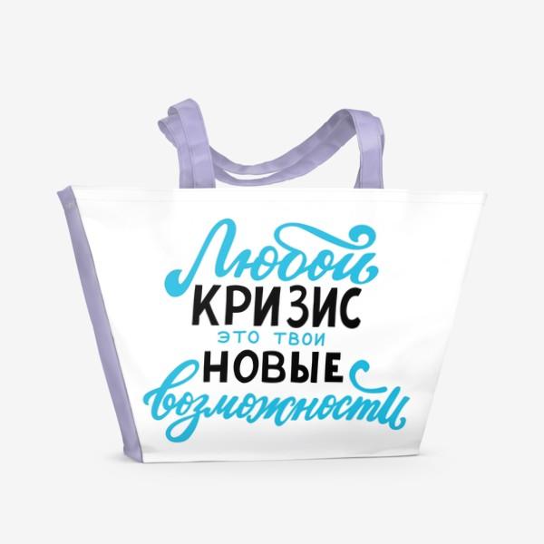 Пляжная сумка «Любой кризис - это твои новые возможности»