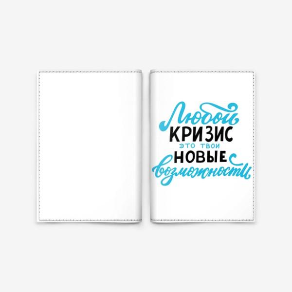 Обложка для паспорта «Любой кризис - это твои новые возможности»