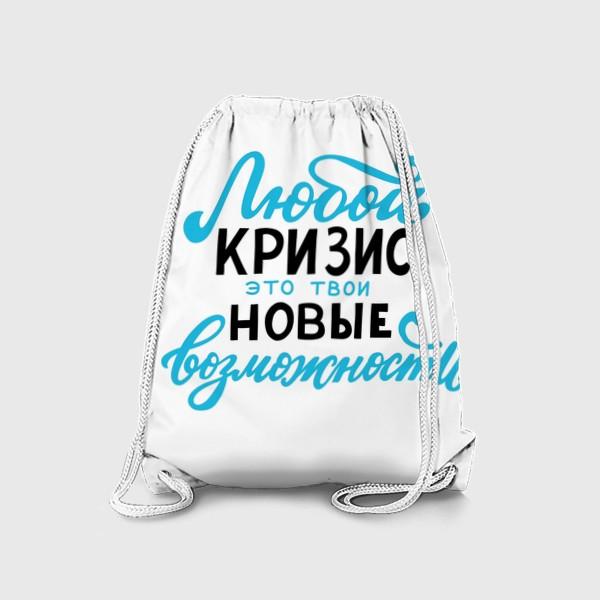 Рюкзак «Любой кризис - это твои новые возможности»