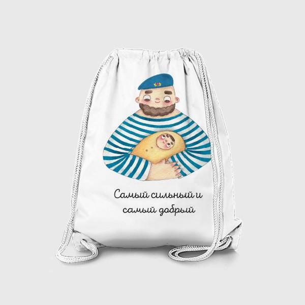 Рюкзак «Самый сильный и самый добрый. Подарок на 23 февраля. Вдвшник и малыш»
