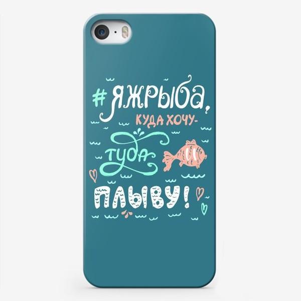 Чехол iPhone «#ЯжРЫБА - подарок рыбам»