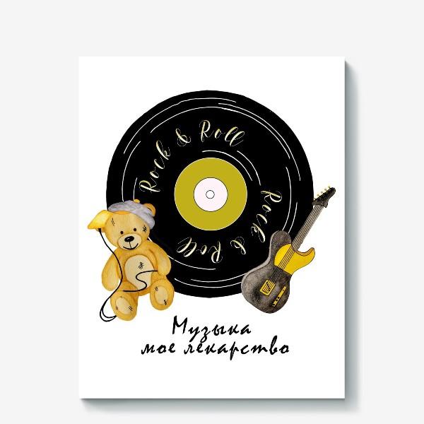 Холст «Музыка - мое лекарство»
