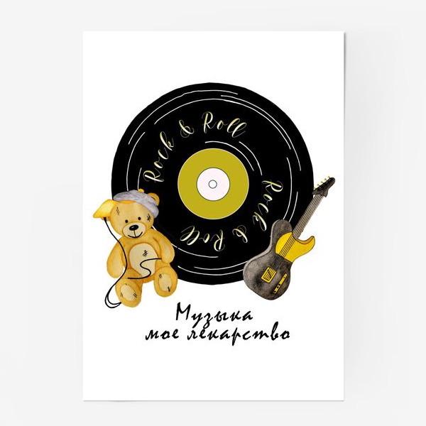Постер «Музыка - мое лекарство»
