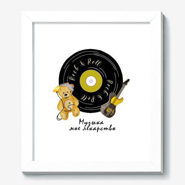 Картина «Музыка - мое лекарство»