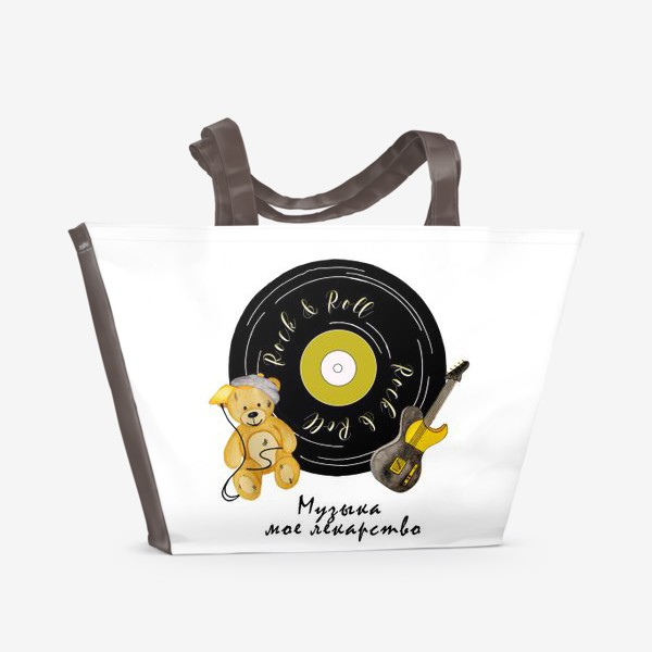 Пляжная сумка «Музыка - мое лекарство»