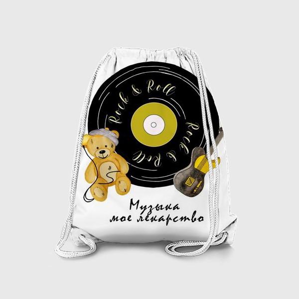 Рюкзак «Музыка - мое лекарство»
