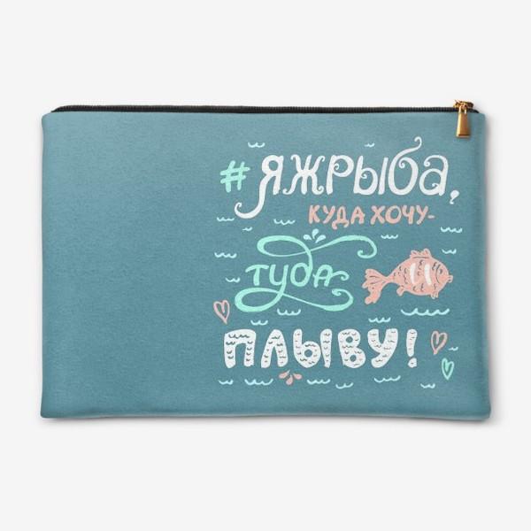 Косметичка «#ЯжРЫБА - подарок рыбам»
