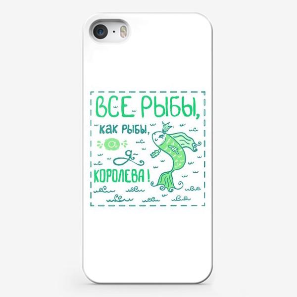 Чехол iPhone «Все рыбы, как рыбы, а я - королева!»