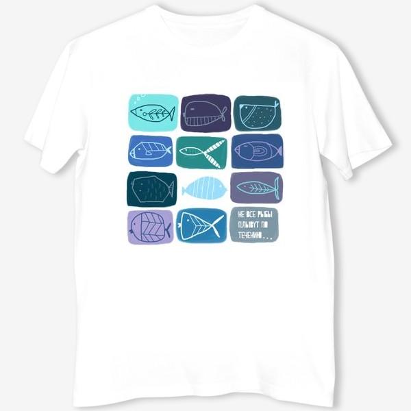 Футболка «Не все рыбы плывут по течению»