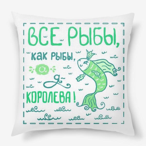 Подушка «Все рыбы, как рыбы, а я - королева!»