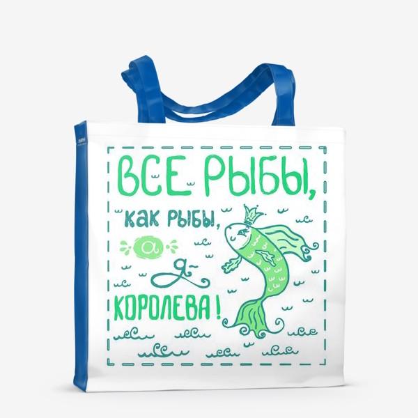 Сумка-шоппер «Все рыбы, как рыбы, а я - королева!»