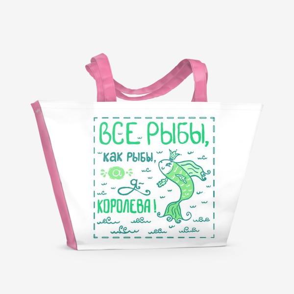 Пляжная сумка «Все рыбы, как рыбы, а я - королева!»