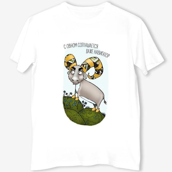 Футболка «С овном соглашается даже навигатор. Зодиак овен. Подарок Овну.»