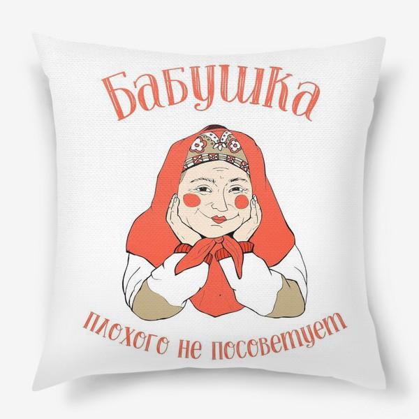 Подушка «Бабушка плохого не посоветует (белый фон). Подарок бабушке»