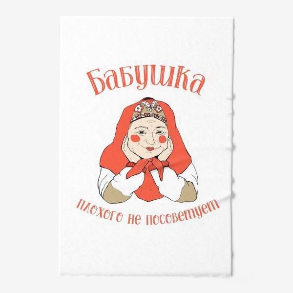 Полотенце «Бабушка плохого не посоветует (белый фон). Подарок бабушке»