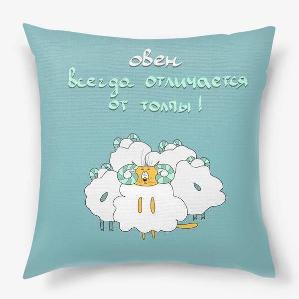 Подушка «Кот Овен»