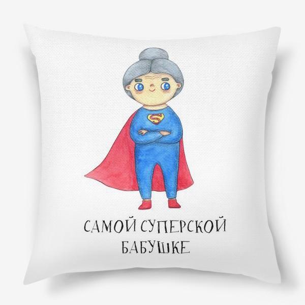 Подушка «Самой суперской бабушке. Подарок на 8 марта, день рождения. Бабушка-супервумен»
