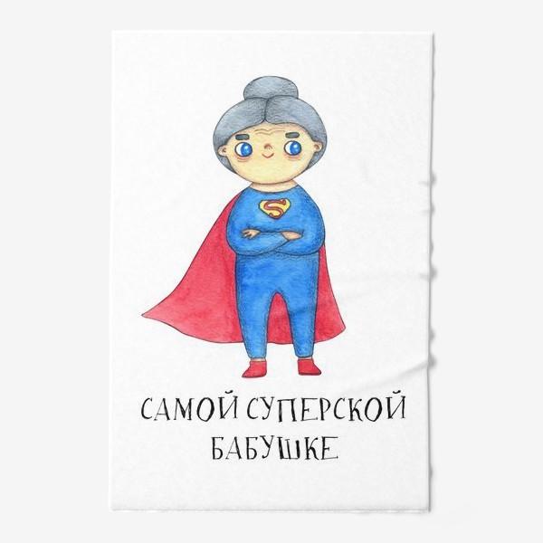 Полотенце «Самой суперской бабушке. Подарок на 8 марта, день рождения. Бабушка-супервумен»