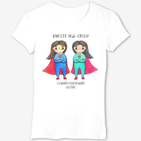 Футболка «Вместе мы - сила! Самой суперской сестре. Подарок сестре на 8 марта, день рождения»