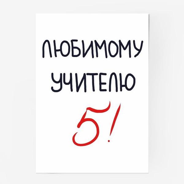 Постер «Любимому учителю 5!»