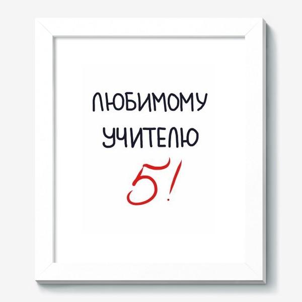 Картина «Любимому учителю 5!»
