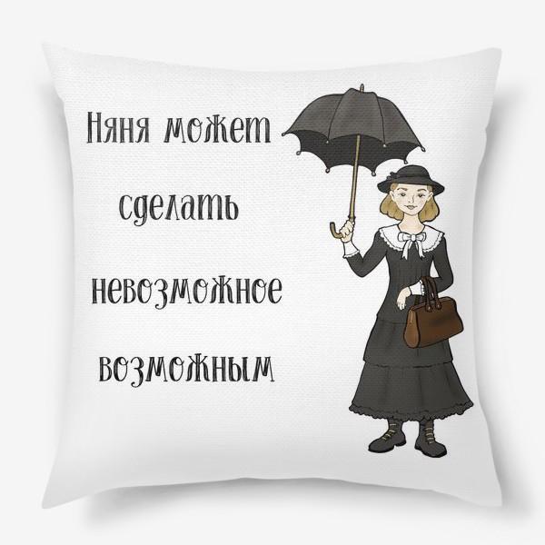 Подушка «Няня может сделать невозможное возможным. Подарок няне. Мэри Поппинс»