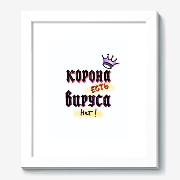 Картина «Корона есть! Вируса нет! Мотивирующая надпись.»