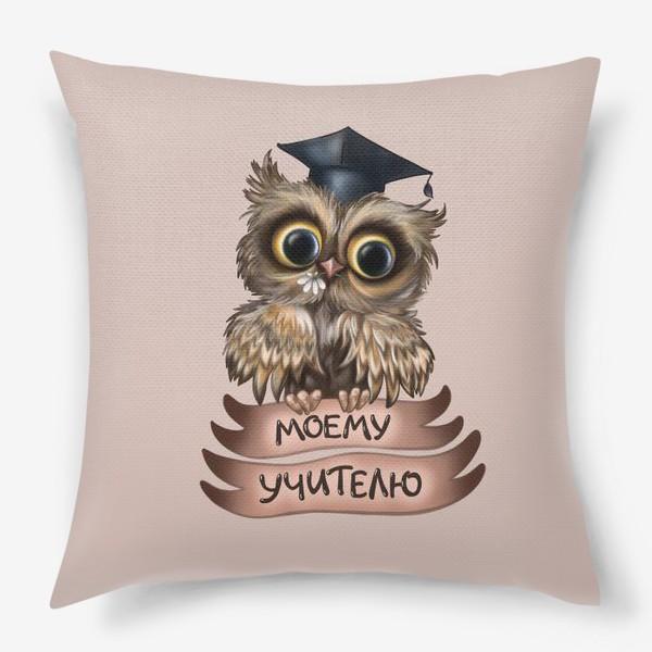 Подушка «Моему учителю. Спасибо, школа! Сова. Выпускной. Последний звонок.»