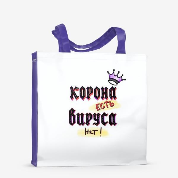 Сумка-шоппер «Корона есть! Вируса нет! Мотивирующая надпись. Актуальное»