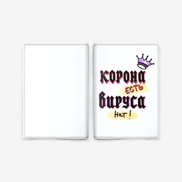 Обложка для паспорта «Корона есть! Вируса нет! Мотивирующая надпись.»