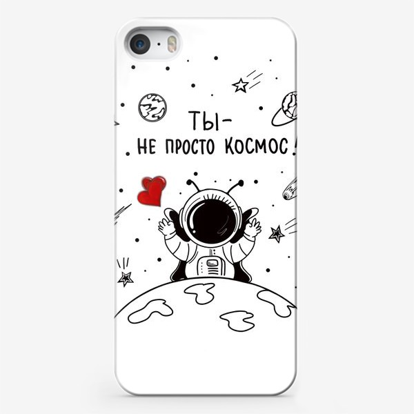Чехол iPhone «Не просто Космос! Признание.»