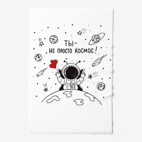 Полотенце «Не просто Космос! Признание.»