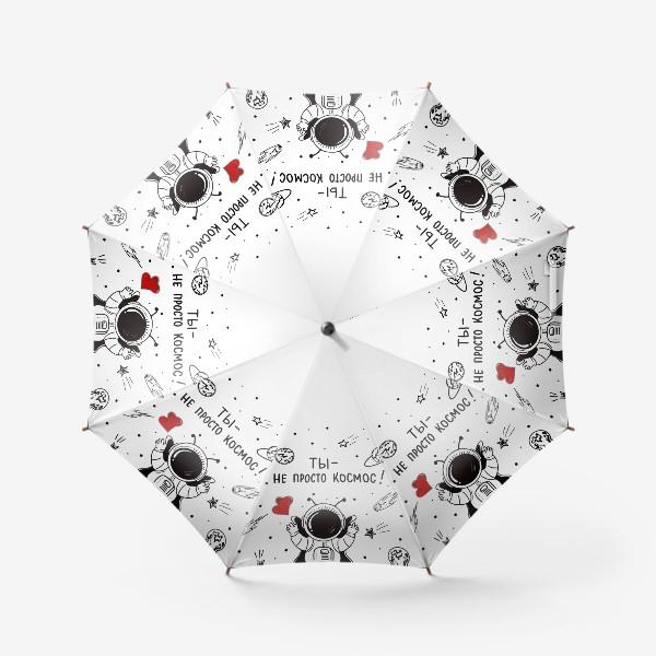 Зонт «Не просто Космос! Признание.»
