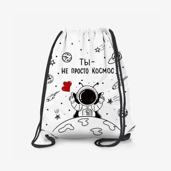 Рюкзак «Не просто Космос! Признание.»