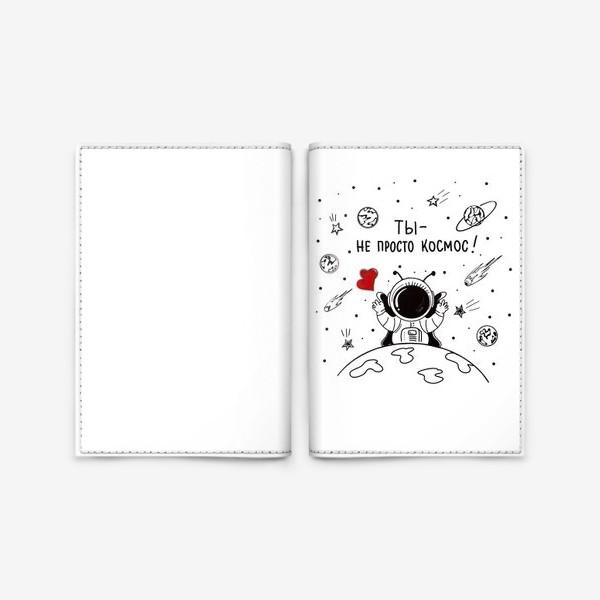 Обложка для паспорта «Не просто Космос! Признание.»