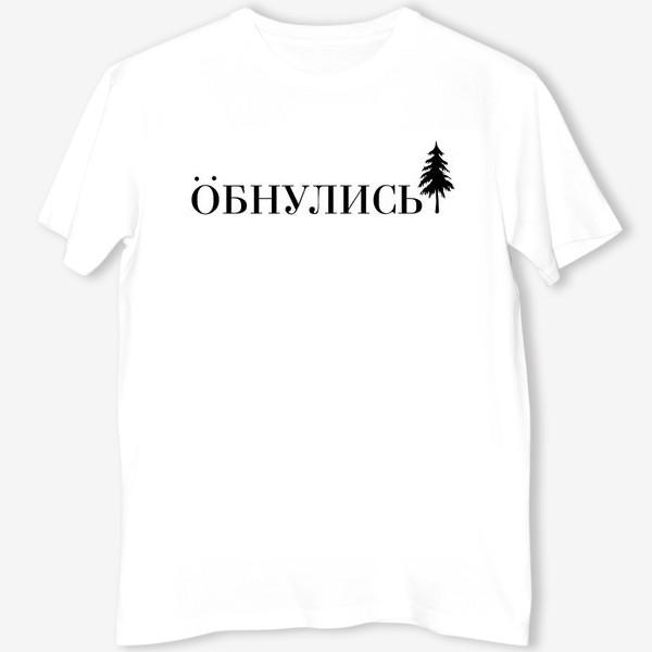 Футболка «обнулись елка»