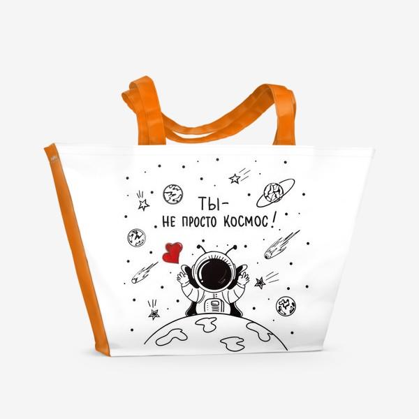 Пляжная сумка «Не просто Космос! Признание.»
